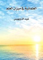 العلمانية في ميزان العلم صورة كتاب