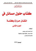 كتاب حلول مسائل في  انتقـال حـرارة وكتلــة الجـزء الثانـيصورة كتاب