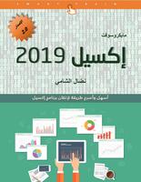 اكسيل 2019 - الدليل السهل صورة كتاب