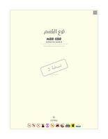 نوع القسم (PARTITION TYPE) صورة كتاب