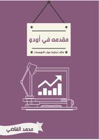 مقدمه في أودو  odoo arabic  صورة كتاب