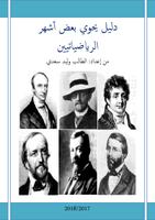 دليل لبعض أشهر الرياضياتيينصورة كتاب