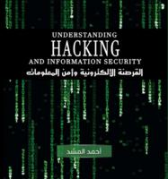 القرصنة الإلكترونية وأمن المعلومات صورة كتاب