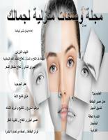 مجلة وصفات منزلية لجمالك 2 صورة كتاب