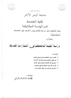 study of control systems in modern vehicles صورة كتاب