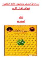 اسماء الله الحسنى ومعانيها والايات المذكورة  فيها في القرآن الكريم صورة كتاب