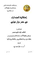 اشكالية المتدارك في شعر نزار قباني / اياد الخياط صورة كتاب