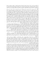 الجامع في تطبيقات الشبكة العنكبوتيةصورة كتاب