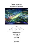 كتاب اهتزازات ميكانيكية Mechanical Vibrations صورة كتاب