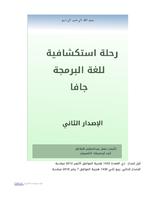 رحلة استكشافية للغة البرمجة جافا، اﻹصدار الثاني صورة كتاب