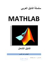 MATHLAB صورة كتاب