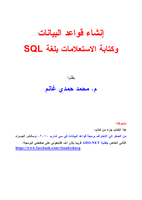 إنشاء قواعد البيانات وكتابة الاستعلامات بلغة SQL صورة كتاب