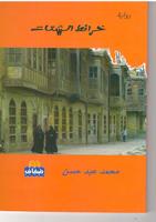 خرائط الشتاتصورة كتاب