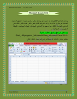 Microsoft Excel 2010 صورة كتاب