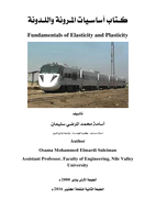 كـتاب أساسـيات المـرونة واللـدونة    Fundamentals of Elasticity and Plasticity  صورة كتاب
