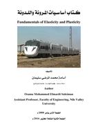 كـتاب أساسـيات المـرونة واللـدونة    Fundamentals of Elasticity and Plasticity   صورة كتاب