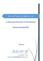 نظرة عامة هيكلية لمزود الخدمة الانترنت ISP   صورة كتاب
