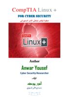 صفوة لينكس لباحثي الأمن السيبراني  صورة كتاب