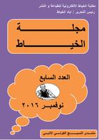 مجلة الخياط العدد السابعصورة كتاب