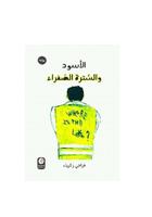 الأسود والسترة الصفراء صورة كتاب