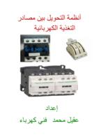أنظمة التحويل بين مصادر التغذية الكهربائية صورة كتاب