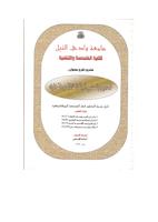 تصميم وتصنيع آلية لنظافة دورات المياه صورة كتاب