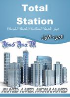 جهاز المحطة المتكاملة (المحطة الشاملة)صورة كتاب