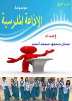 موسوعة الاذاعة المدرسية ج1 صورة كتاب