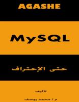 MySQL حتى الإجتراف صورة كتاب