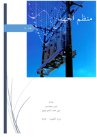منظم الجهد - مثنى محمد كاظم صورة كتاب