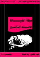 مجلة الخياط العدد التاسع صورة كتاب