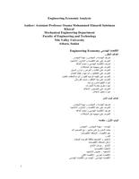 ألإقتصاد الهندسى  Engineering Economy صورة كتاب