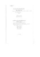 نماذج ريش توربين رياحصورة كتاب