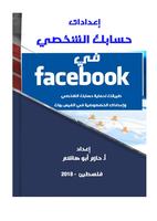 كتاب اعدادات الخصوصية في الفيس بوكصورة كتاب
