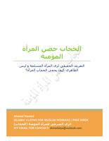 الحجاب حصن المرأة المؤمنة صورة كتاب