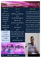 جريدة الخياط - العدد الثامن صورة كتاب