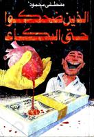 الذين ضحكوا حتى البكاء صورة كتاب