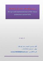 نظام حماية منزل بشكل كامل صورة كتاب