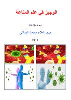 الوجيز في علم المناعة  صورة كتاب