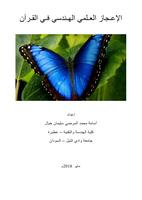 الإعـجاز العـلمي الهـندسي فـي القـرآنصورة كتاب