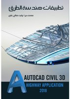 تطبيقات هندسة الطرق فى برنامج Civil 3D 2018 صورة كتاب