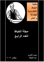 مجلة الخياط العدد الرابع صورة كتاب