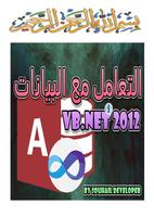 التعامل مع البيانات - VB.NET 2012 صورة كتاب