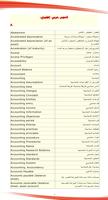 للمحاسبين فقط- قاموس عربي إنجليزي صورة كتاب