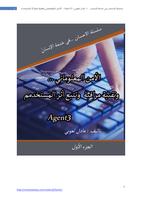 الأمن المعلوماتي وتقنية تتبع أثر المستخدم   -Agent3   . صورة كتاب
