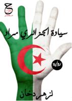 سيادة الجزائري مراد صورة كتاب