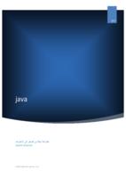 لغة Java صورة كتاب
