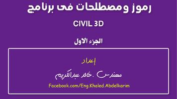 رموز ومصطلحات فى برنامج CIVIL 3D  الجزء الاول  صورة كتاب