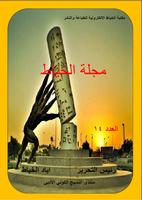 مجلة الخياط العدد 14صورة كتاب