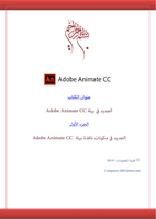 الجديد في بيئة Adobe Animate CC صورة كتاب